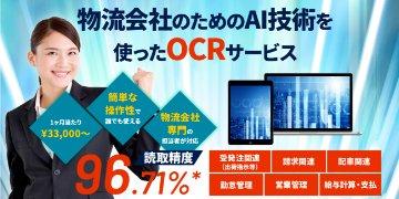 爆読みLOGI-OCR