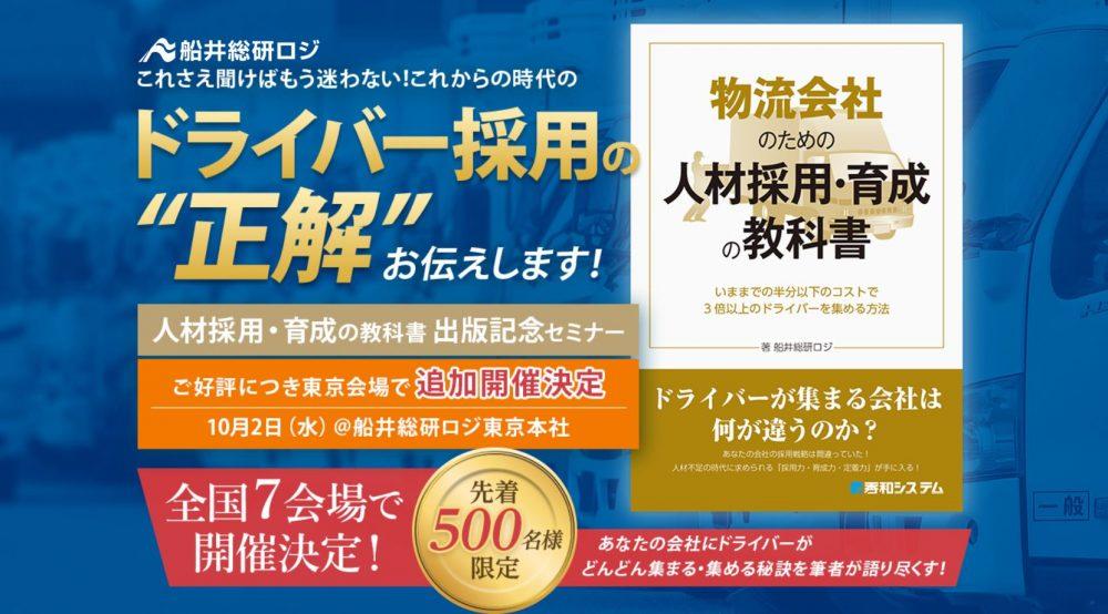 『人材採用・育成の教科書』出版記念セミナー