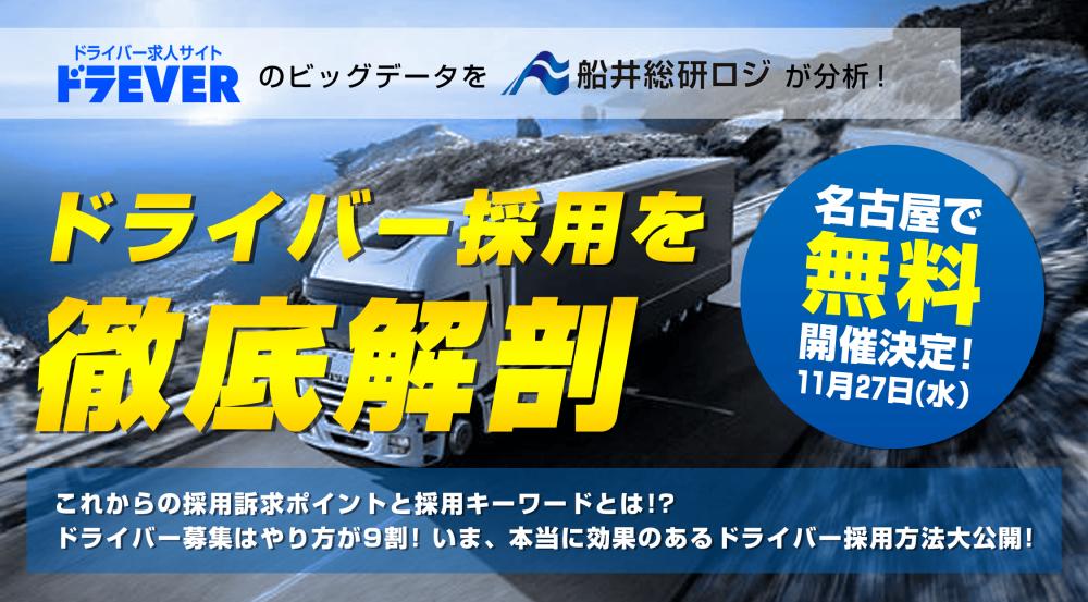 ドラEVERサービス活用方法紹介ドラEVERの活用方法を完全公開!