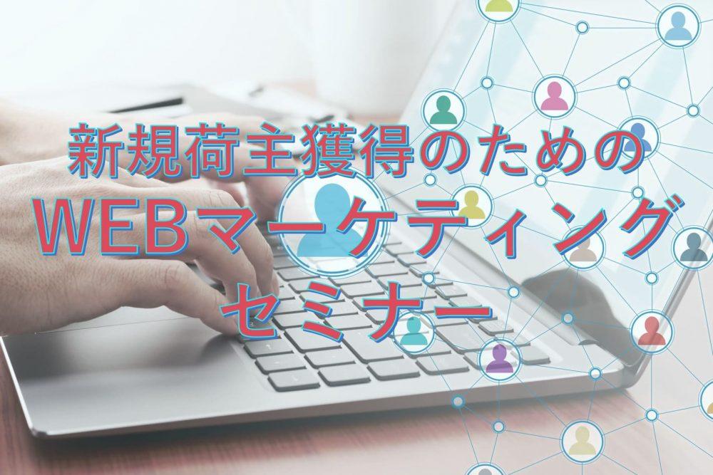 <無料>【オンラインセミナー】新規荷主獲得のためのWEBマーケティングセミナー(リバイバル)
