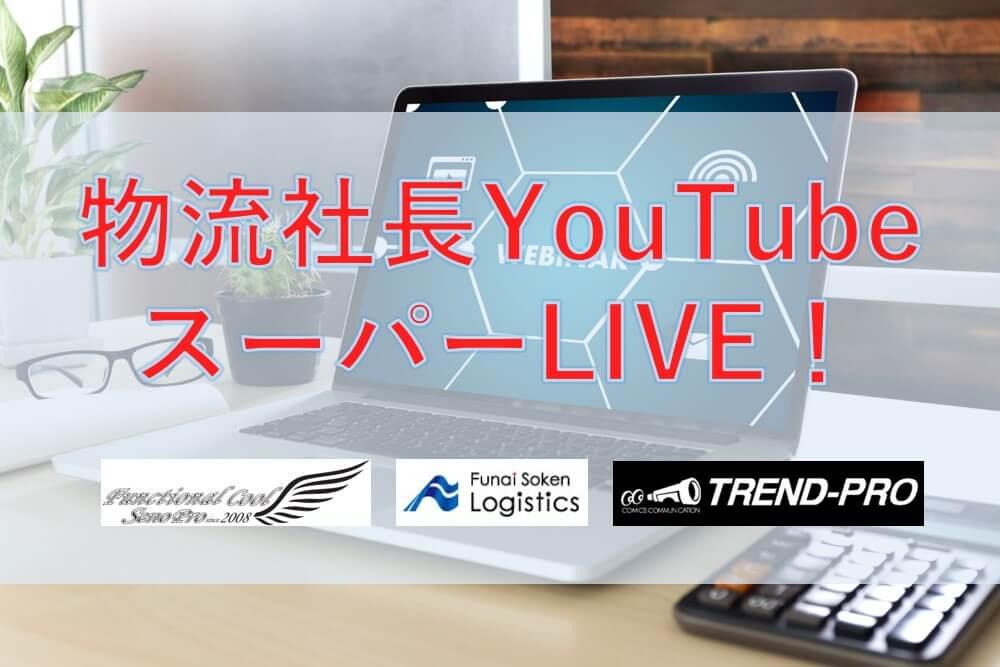 <無料>【オンラインセミナー】物流社長YouTubeスーパーLIVE!(2020年6月)
