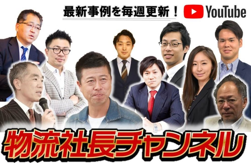 <無料>【オンラインセミナー】物流社長スーパーLIVE!(2020年7月)