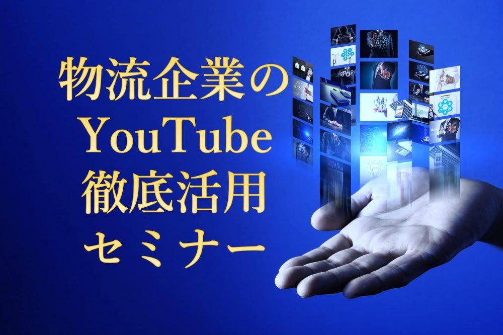 <無料>物流企業のYouTube徹底活用セミナー