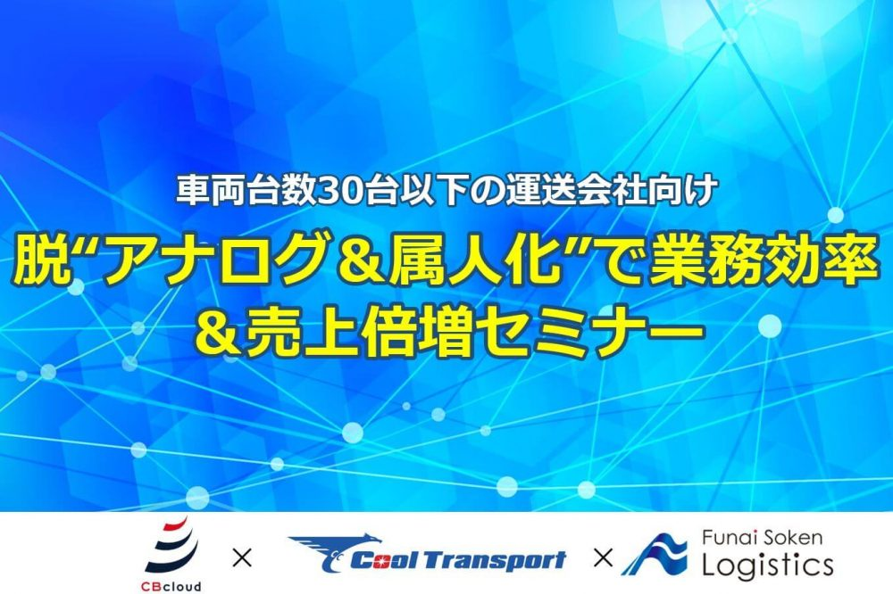 """脱""""アナログ&属人化""""で業務効率&売上倍増セミナー"""