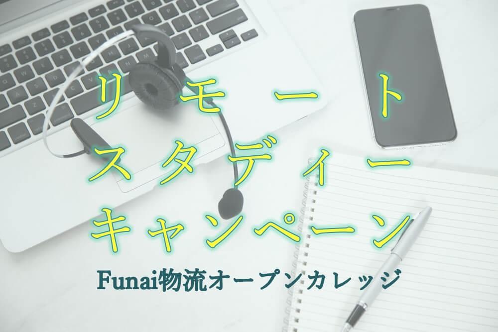 <キャンペーン>「Funai物流オープンカレッジ 」リモートスタディ応援キャンペーン