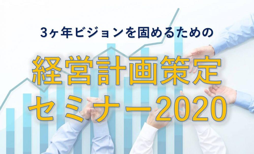 3ヶ年ビジョンを固めるための経営計画策定セミナー2020