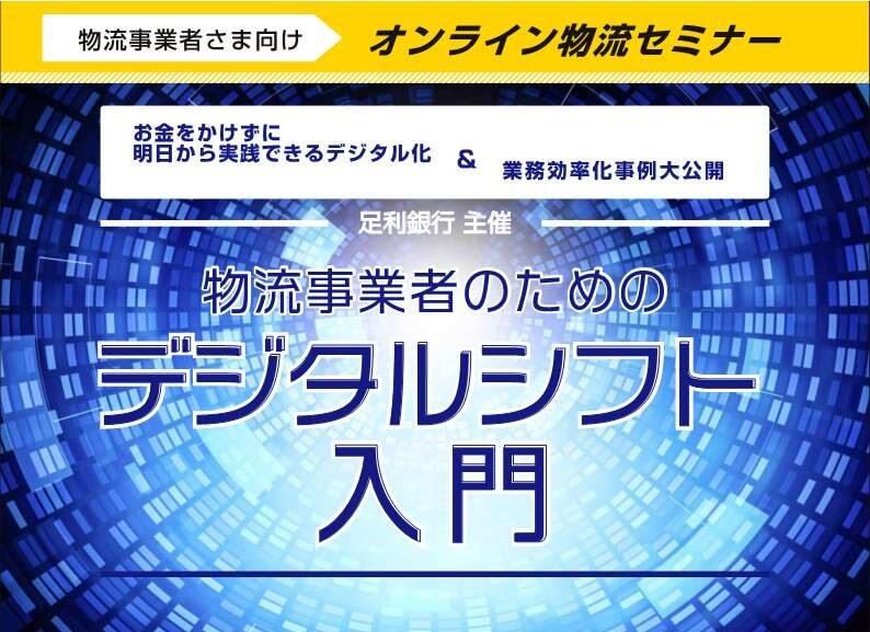 <無料>物流事業者さま向けオンライン物流セミナー【足利銀行主催】