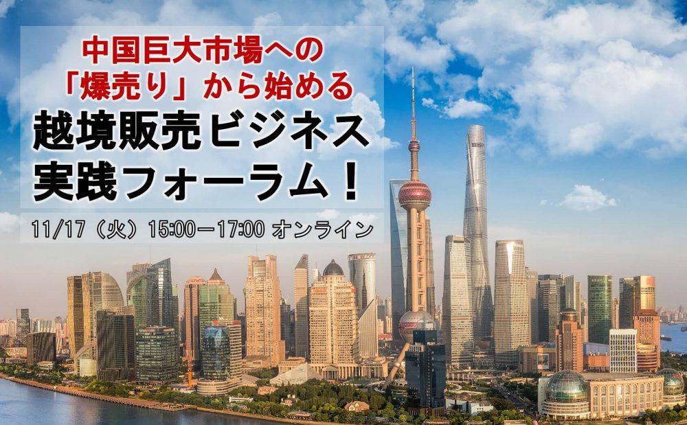 <無料>中国巨大市場への「爆売り」から始める 越境販売ビジネス実践フォーラム!