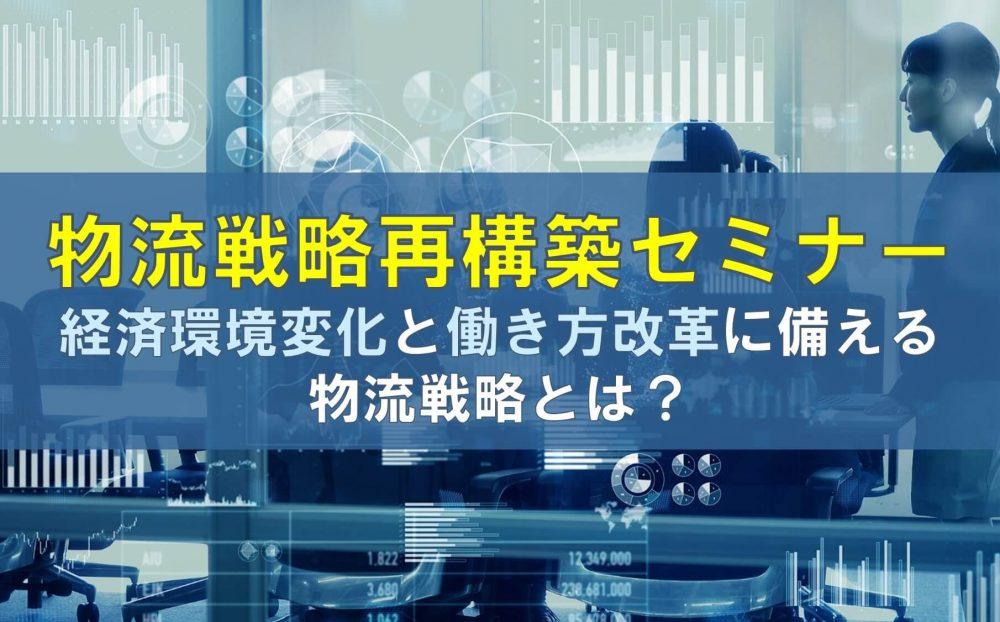 <無料>物流戦略再構築セミナー 経済環境変化と働き方改革に備える物流戦略とは?