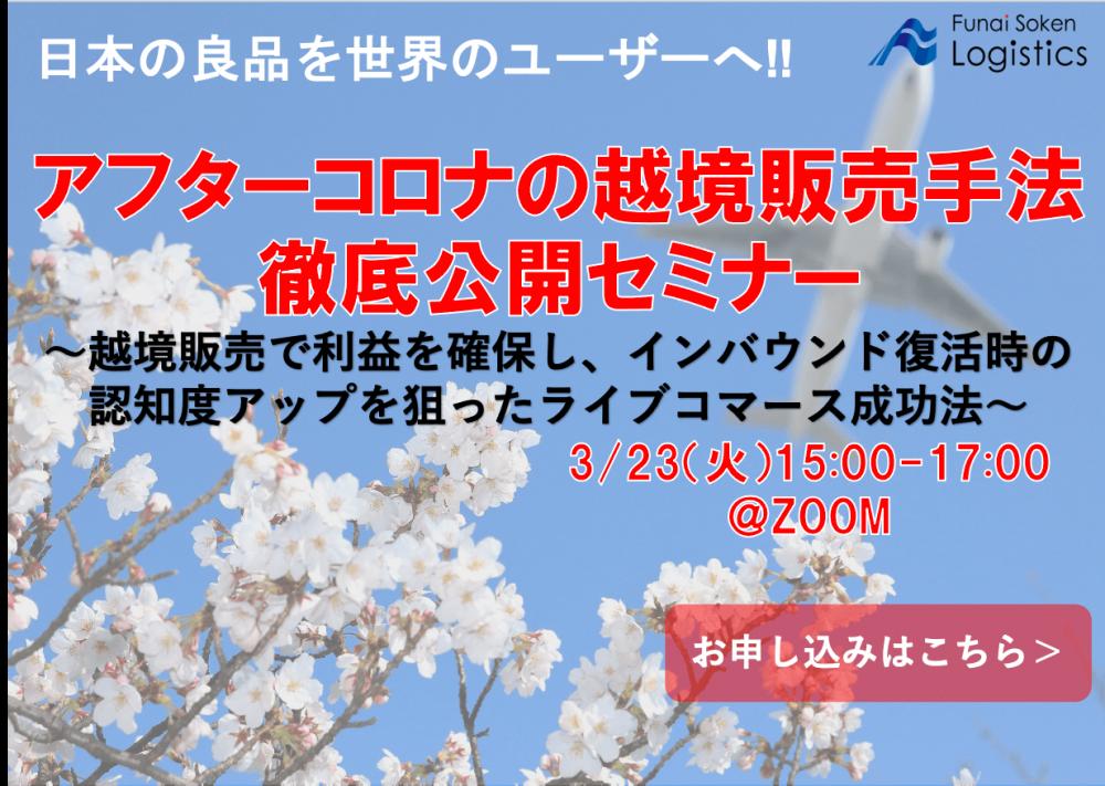 <無料>日本の良品を世界のユーザーへ!アフターコロナの越境販売手法徹底公開セミナー