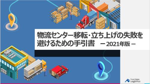 物流センター移転・立ち上げの失敗を避けるための手引書 2021年版|船井総研ロジ株式会社