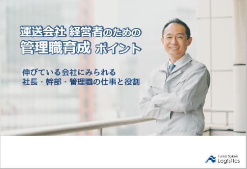 運送会社経営者のための管理職育成ポイント|船井総研ロジ株式会社