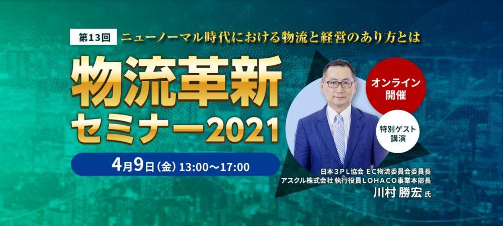 第13回 物流革新セミナー2021