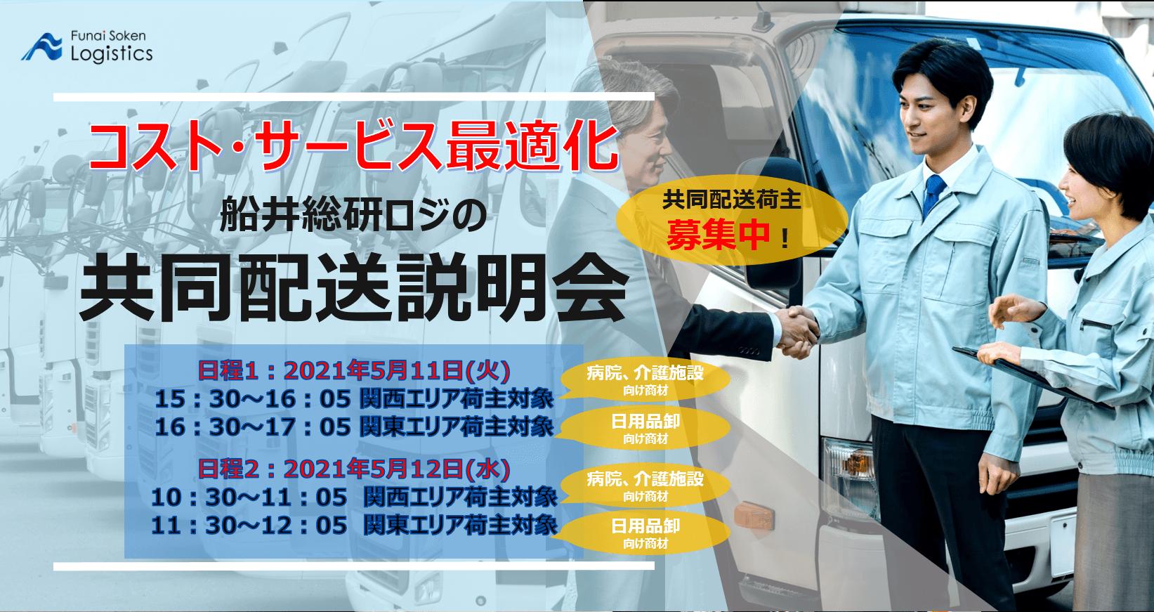 共同配送説明会|船井総研ロジ株式会社