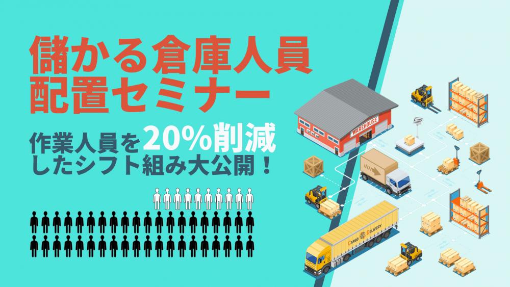 作業人員を20%削減したシフト組み大公開!儲かる倉庫人員配置セミナー