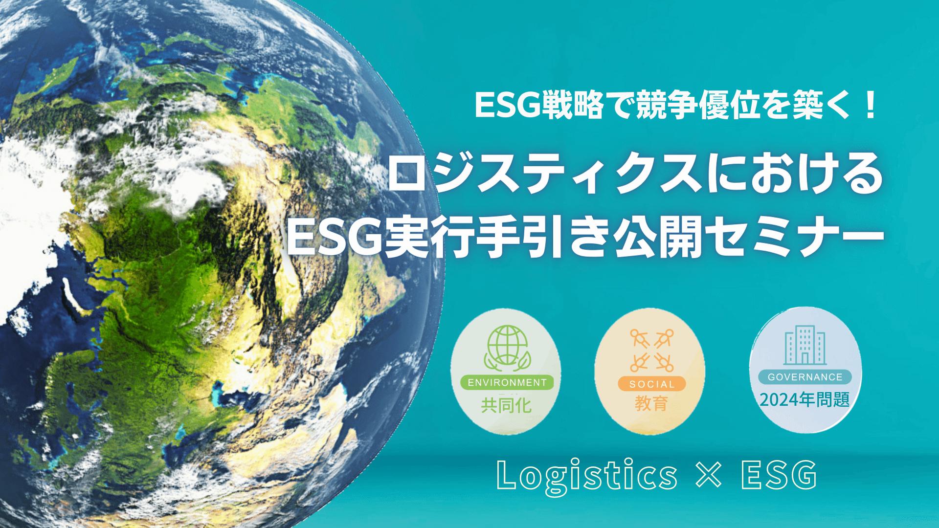 ロジスティクスにおけるESG実行の手引き公開セミナー