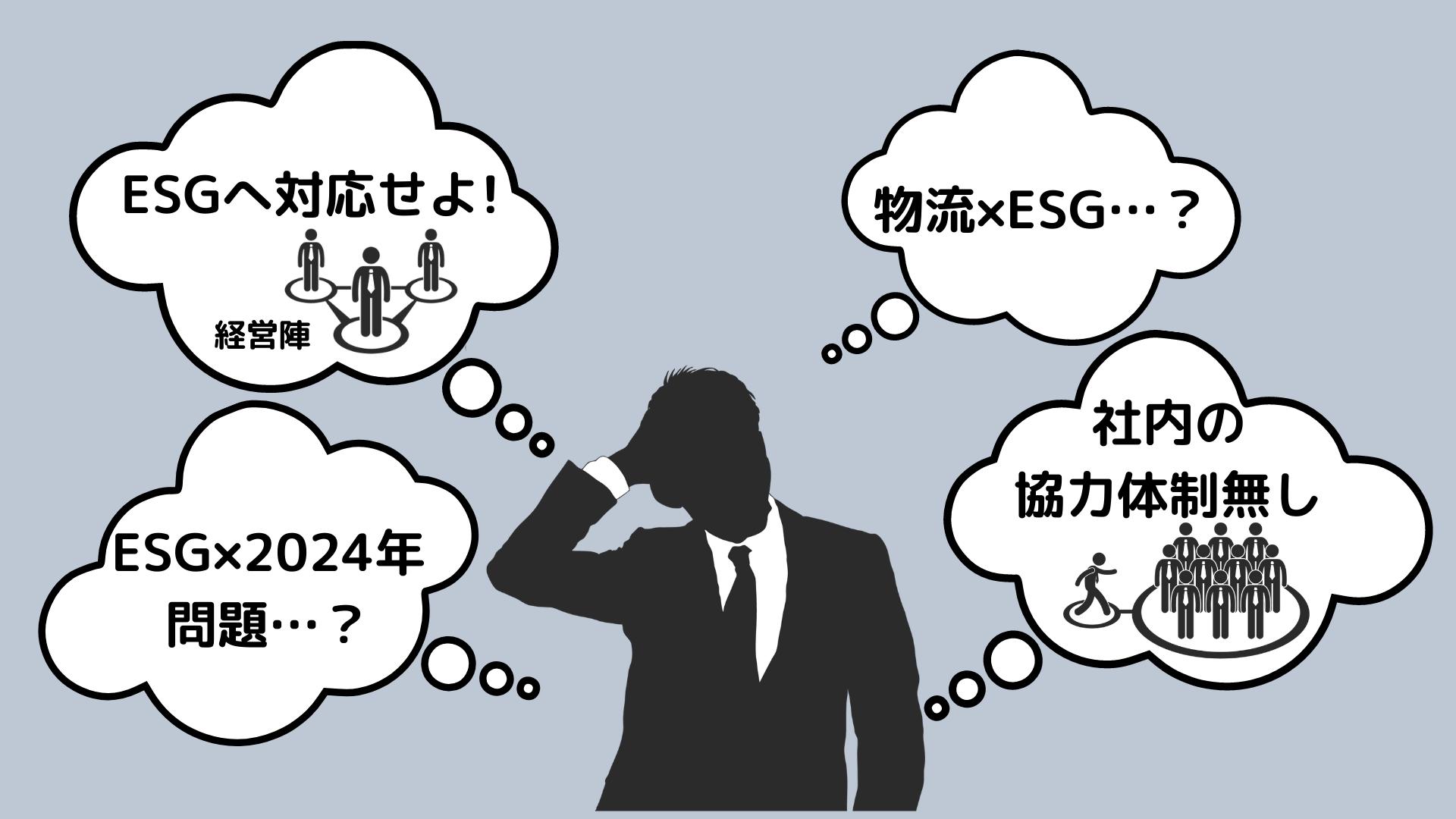 ロジスティクスにおけるESG実行の手引き公開セミナー 悩み