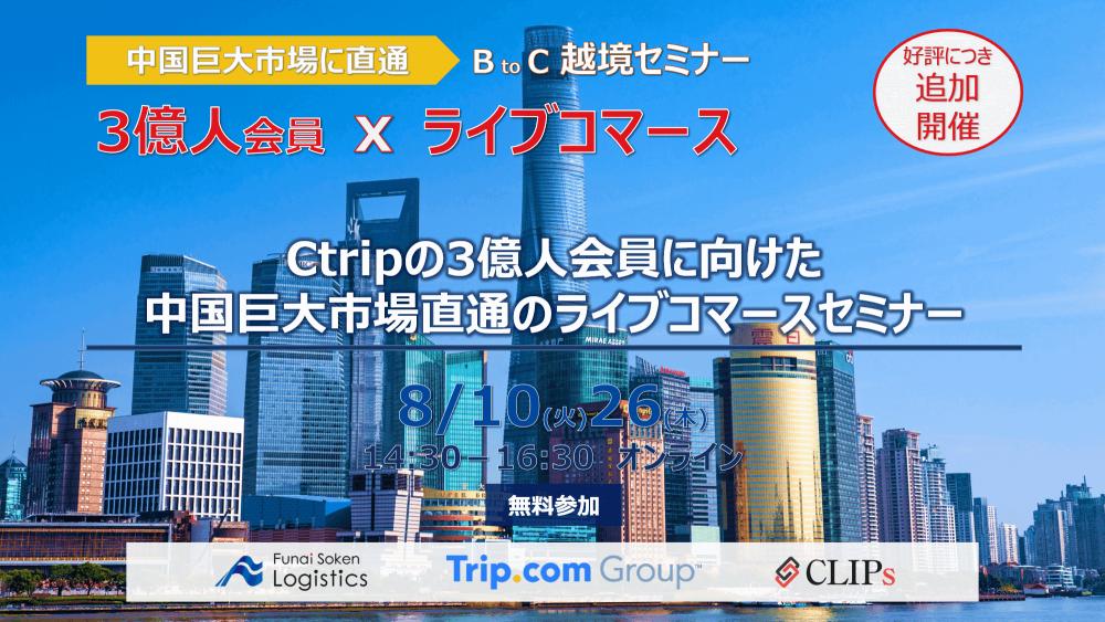 <無料>Ctripの3億人会員に向けた中国巨大市場直通のライブコマースセミナー
