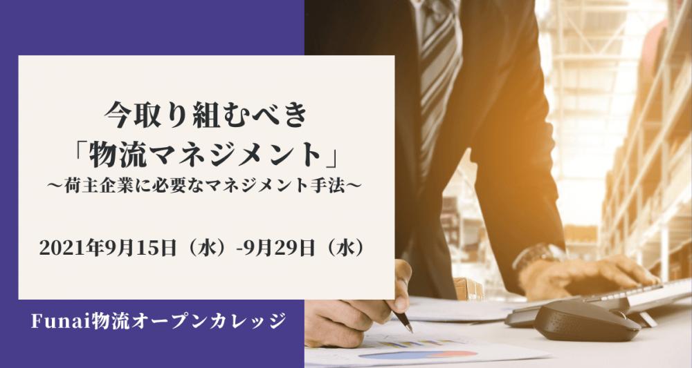 今取り組むべき「物流マネジメント」 ~荷主企業に必要なマネジメント手法~ (2021年9月Funai物流オープンカレッジ)