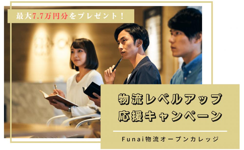 物流レベルアップ応援キャンペーン(Funai物流オープンカレッジ)