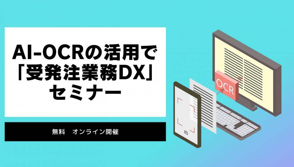 <無料>AI-OCRの活用で「受発注業務DX」セミナー