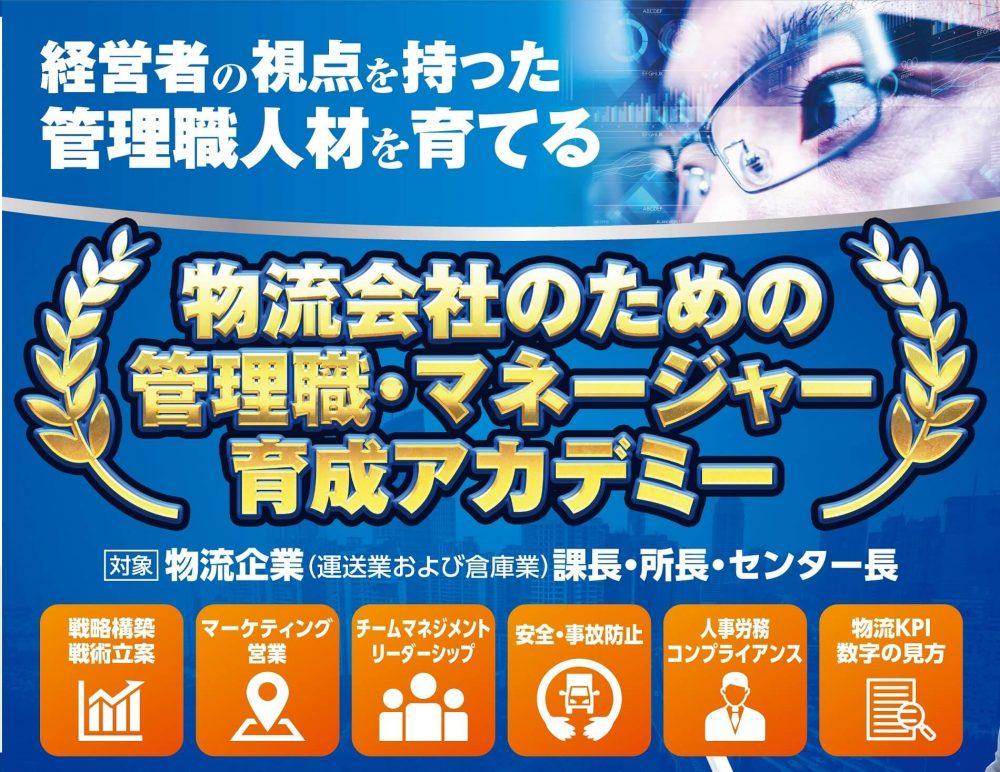 物流会社のための管理職・マネージャー 育成アカデミー