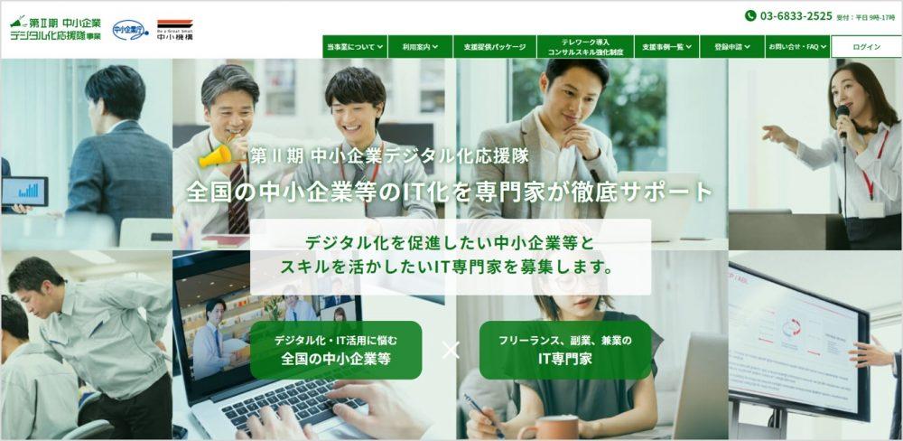 第Ⅱ期 中小企業デジタル化応援隊事業とは 船井総研ロジ株式会社